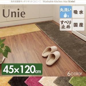 キッチンマット 45×120cm グリーン 洗える国産キッチンマット【unie】ユニー【代引不可】