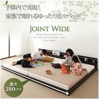 フロアベッドワイドK230【JointWide】【日本製ボンネルコイルマットレス付き】ダークブラウンモダンライト・コンセント付き連結フロアベッド【JointWide】ジョイントワイド【】
