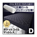 マットレス ダブル【EVA】ブラック 圧縮ロールパッケージ仕様のポケッ...
