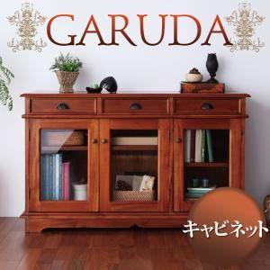 キャビネット【GARUDA】ブラウン アンティーク調アジアン家具シリーズ【GARUDA】ガルダ キャビネット【代引不可】:Shop E-ASU