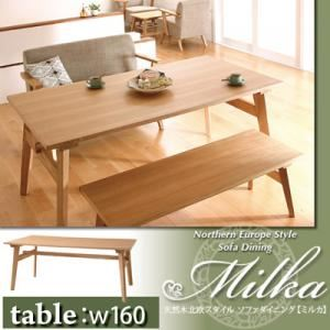 【単品】ダイニングテーブル 幅160cm【Milka】ナチュラル 天然木北欧スタイル ソファダイニング【Milka】ミルカ【代引不可】:Shop E-ASU