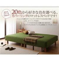 脚付きマットレスベッドシングル脚30cmパウダーブルー新・色・寝心地が選べる!20色カバーリングボンネルコイルマットレスベッド