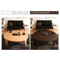 【単品】テーブル楕円形タイプ(幅120cm)【MADOKA】ダークブラウン天然木和モダンデザイン円形折りたたみテーブル【MADOKA】まどか【】