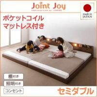 連結ベッドセミダブル【JointJoy】【ポケットコイルマットレス付き】ブラック親子で寝られる棚・照明付き連結ベッド【JointJoy】ジョイント・ジョイ【】