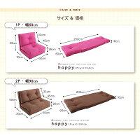 ソファーベッド幅60cm【happy】アイボリーコンパクトフロアリクライニングソファベッド【happy】ハッピー【】