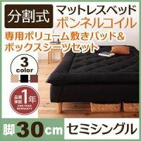 脚付きマットレスベッドセミシングル脚30cmブラウン新・移動ラクラク!分割式ボンネルコイルマットレスベッド専用敷きパッドセット