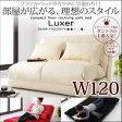 ソファーベッド 幅120cm【Luxer】ブラウン コンパクトフロアリクライニングソファベッド【Luxer】リュクサー【代引不可】