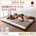 連結ベッド セミシングル【JointJoy】【日本製ポケットコイルマッ...