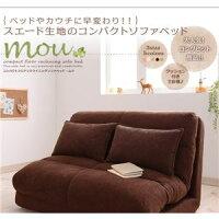ソファーベッド幅60cm【Mou】ブラウンコンパクトフロアリクライニングソファベッド【Mou】ムウ【】