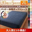 【シーツのみ】パッド一体型ボックスシーツ セミダブル サイレントブラック 20色から選べるマイクロファイバー毛布・パッド パッド一体型ボックスシーツ単品