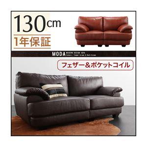 ソファー 130cm【MODA】ダークブラウン フランス産フェザー入りモダンデザインソファ【MODA】モーダ:Shop E-ASU