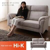 ソファー2人掛けブラウンハイバックソファ【Hi-K】ハイク【】