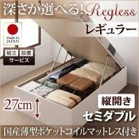 【組立設置費込】収納ベッドセミダブル・レギュラー【縦開き】【Regless】【国産薄型ポケットコイルマットレス付】ホワイト国産跳ね上げ収納ベッド【Regless】リグレス【】