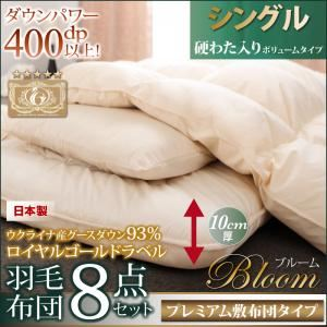 布団8点セット シングル【Bloom】ブラック ボリュームタイプ 日本製ウクライナ産グースダウン93% ロイヤルゴールドラベル羽毛布団8点セット 【Bloom】ブルーム