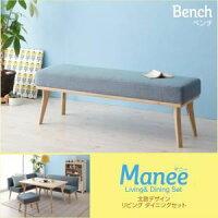 ダイニングベンチライトブルー【Manee】北欧デザインリビングダイニング【Manee】マニーベンチ
