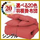 【単品】掛け布団 コーラルピンク シングル 新20色羽根掛布団
