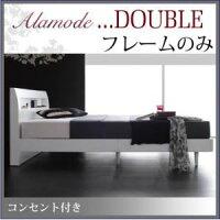 すのこベッドダブル【Alamode】【フレームのみ】ウェンジブラウン棚・コンセント付きデザインすのこベッド【Alamode】アラモード