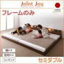 連結ベッド セミダブル【JointJoy】【フレームのみ】ホワイト 親...