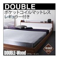 フロアベッドダブル【DOUBLE-Wood】【ポケット:レギュラー付き】フレーム:ウォルナット×ブラックマットレス:ブラック棚・コンセント付きバイカラーデザインフロアベッド【DOUBLE-Wood】ダブルウッド