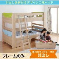 二段ベッド【hacola】【フレームのみ】フレームカラー:ナチュラルパーツカラー:グリーン×ホワイト引出し収納付き二段ベッド【hacola】ハコラ【】