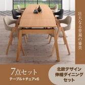 ダイニングセット 7点セット(テーブル+チェア6脚) テーブルカラー:ナチュラル チェアカラー:サンドベージュ 北欧デザイン スライド伸縮ダイニングセット MALIA マリア【代引不可】