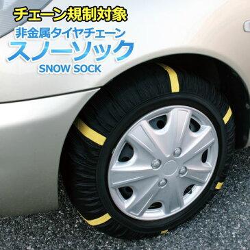 タイヤチェーン 非金属 205/70R13 4号サイズ スノーソック