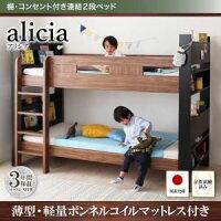 2段ベッド【薄型軽量ボンネルコイルマットレス付き】【alicia】ウォルナット×ブラック棚・コンセント付き連結2段ベッド【alicia】アリシア【】