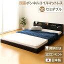 日本製 フロアベッド 照明付き 連結ベッド セミダブル (SGマーク国...