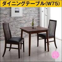 テーブル幅75cmブラウン新婚カップル向けダイニングThemisテミス