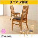 【テーブルなし】チェア2脚セット 座面カラー:チャコールグレー 新婚カ...