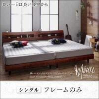 すのこベッドシングル【Mowe】【フレームのみ】ウォルナットブラウン棚・コンセント付デザインすのこベッド【Mowe】メーヴェ