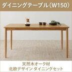【単品】ダイニングテーブル 幅150cm【Sonatine】ナチュラル 天然木オーク材 北欧デザイン ダイニング【Sonatine】ソナチネ