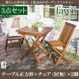 ガーデンファーニチャー 3点セットB(テーブルA:正方形+チェアB:肘無2脚組)【fawn】チーク天然木 折りたたみ式本格派リビングガーデンファニチャー【fawn】フォーン【代引不可】