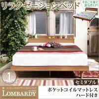 すのこベッドセミダブル【Lombardy】【ポケットコイルマットレス:ハード付き】ウォルナットブラウン棚・コンセント付きデザインすのこベッド【Lombardy】ロンバルディ