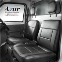 (Azur)フロントシートカバー スズキ キャリイトラック DA63T(H24/4まで)ヘッドレスト分割型 1