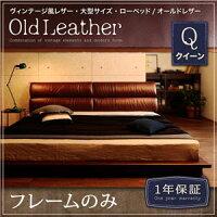 ローベッドクイーン【OldLeather】【フレームのみ】ブラウンヴィンテージ風レザー・大型サイズ・ローベッド【OldLeather】オールドレザー【】