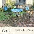 ガーデンファーニチャー 3点セット【Bahia】ブルー モザイクデザイン アイアンガーデンファニチャー【Bahia】バイア【代引不可】