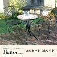 ガーデンファーニチャー 3点セット【Bahia】ホワイト モザイクデザイン アイアンガーデンファニチャー【Bahia】バイア【代引不可】