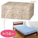バランスマットレス/寝具 【ブルー セミダブル 厚さ14cm】 日本製 ウレタン ポリエステル 〔ベッドルーム 寝室〕 1