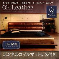 ローベッドクイーン【OldLeather】【ボンネルコイルマットレス付き】キャメルヴィンテージ風レザー・大型サイズ・ローベッド【OldLeather】オールドレザー【】