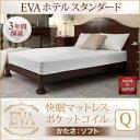 マットレス クイーン【EVA】ホワイト ホテルスタンダード ポケットコ...