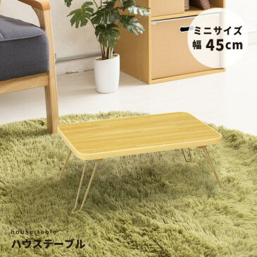 ハウステーブル(45) (ナチュラル) 幅45cm×奥行30cm 折りたたみローテーブル/木目/軽量/コンパクト/ミニ/完成品/NK-45