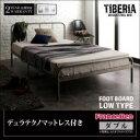 ベッド ダブル フッドロー【Tiberia】【デュラテクノマットレス付...