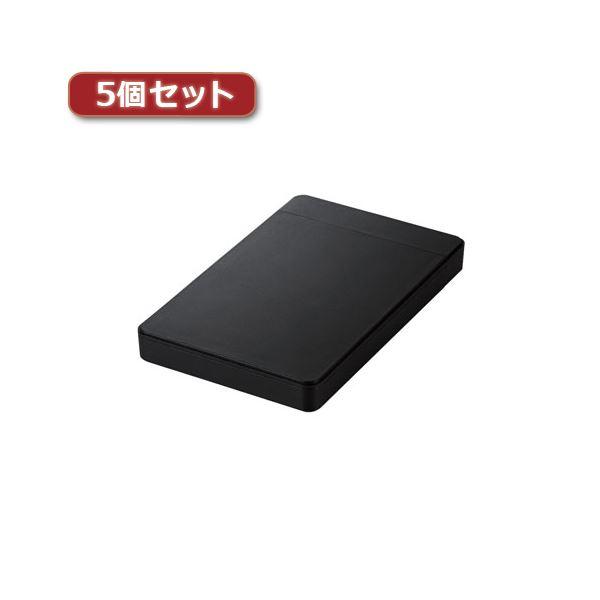5個セットロジテック HDDケース/2.5インチHDD+SSD/USB3.0 LGB-PBPU3 LGB-PBPU3X5