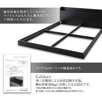 ローベッドセミダブル【Calidas】【ボンネルコイルマットレス:ハード付き】フレームカラー:ブラック棚・コンセント付きローベッド【Calidas】カリダス