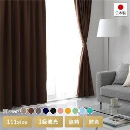 日本製 1級遮光 防炎 ドレープカーテン(幅150×丈80cm・1枚入り・ブラウン) 洗える 無地 カーテン 10色展開 111サイズ展開 カーテン 多サイズ 多色 プライバシー対策 厚地 遮熱 省エネ おしゃれ 高級感
