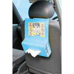 (まとめ)プレゼント車用ティッシュホルダーライトブルー【×10セット】