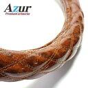 Azur ハンドルカバー ファインコンドル(H5.1-) ステアリン...