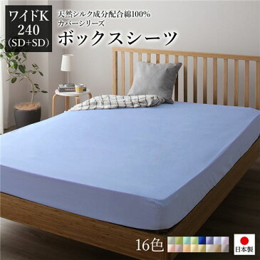 ボックスシーツ/寝具 単品 【ワイドキング240(SD+SD) ラベンダーサックス】 日本製 綿100% 洗える 通気性 ファミリーサイズ 【代引不可】