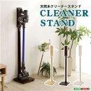 スティッククリーナースタンド/掃除機立て 【ホワイト】 幅27.5cm 木製 スリム【代引不可】 2